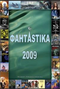 Алманах ФантАstika 2009