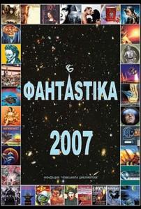 Алманах ФантАstika 2007