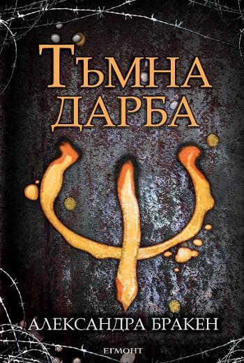 http://scifi.bg/wp-content/uploads/2016/01/Tymna-darba-cc.jpg