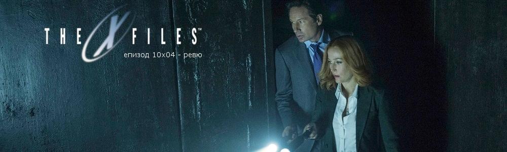 X-Files_1002