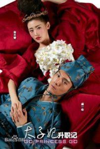 Tai zi fei sheng zhi ji / Go Princess Go