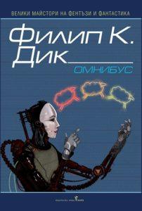 Омнибус – Сънуват ли андроидите електроовце?