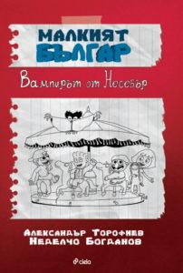 Малкият Българ: Вампирът от Несебър
