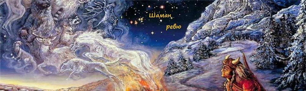 shaman rr