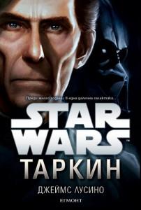 Таркин