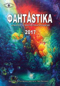 Алманах ФантAstika 2017